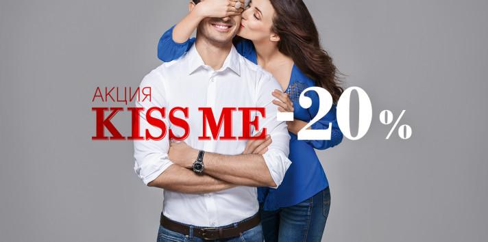Акция KISS ME - 20% в магазине Zolla