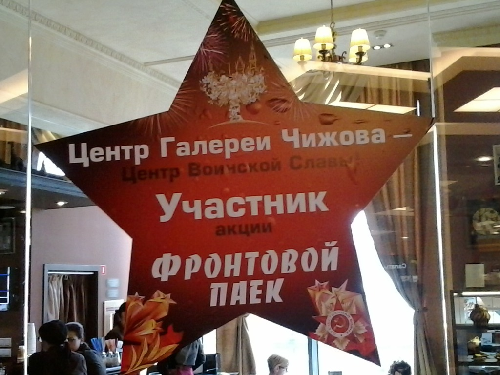 акция Фронтовой паек в Центре Галереи Чижова