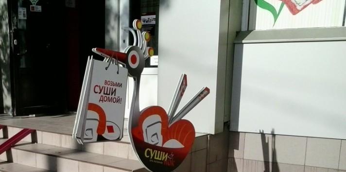 Суши Wok сеть магазинов теперь в Воронеже