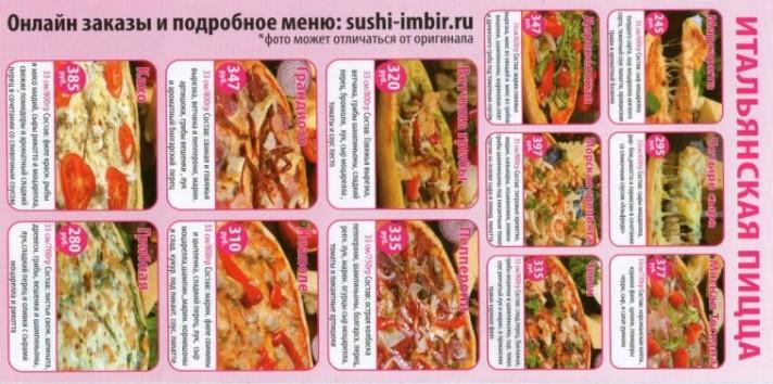 Итальянская пицца Воронеж доставка