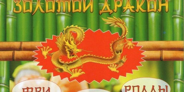 """Суши бар """"Золотой Дракон""""доставка от 40 минут. Реально 40 минут. Все вкусно!!!!"""