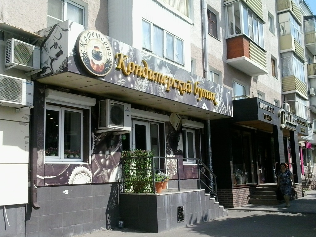 Кондитерский бутик ТАТЬЯНА