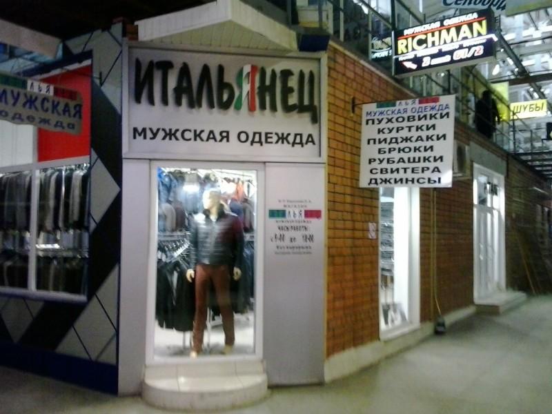 Магазин Итальянец на Ярмарке на Донбасской