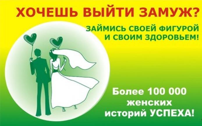 Фитнес Похудение без диет! Европейская сеть женских клубов.