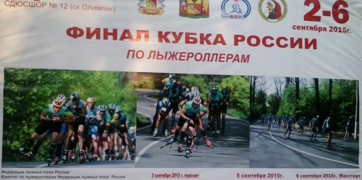 Финал Кубка России по лыже-роллерным гонкам