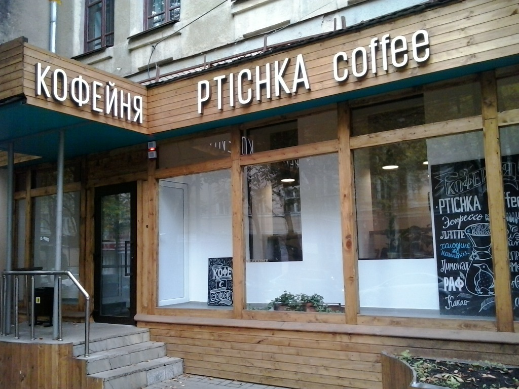 Кафе PTICHKA coffee