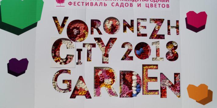 Voronezh city GARDEN 2018