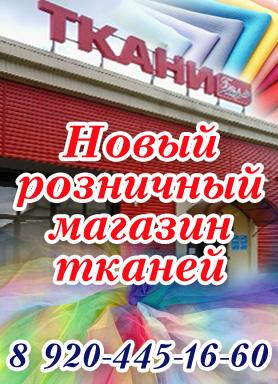 Магазин тканей в Воронеже