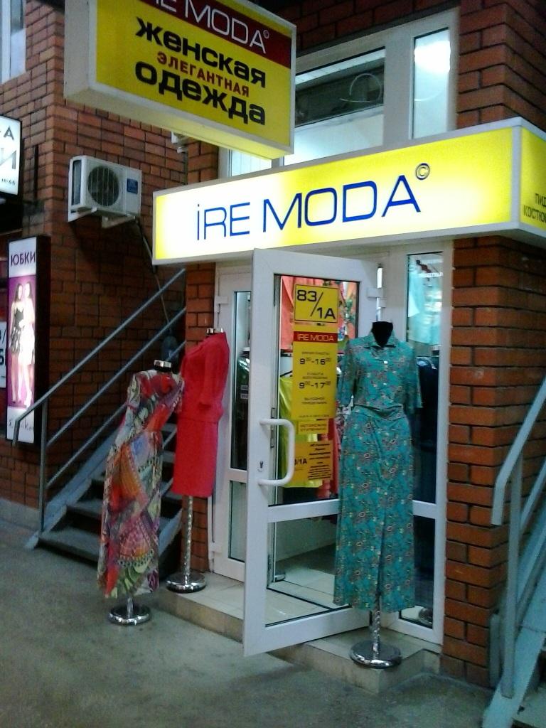 Магазин Ire Moda