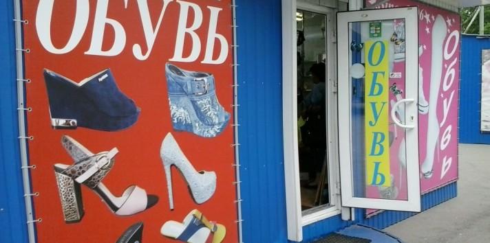 Стадион ТРУД, павильон 61 женская обувь