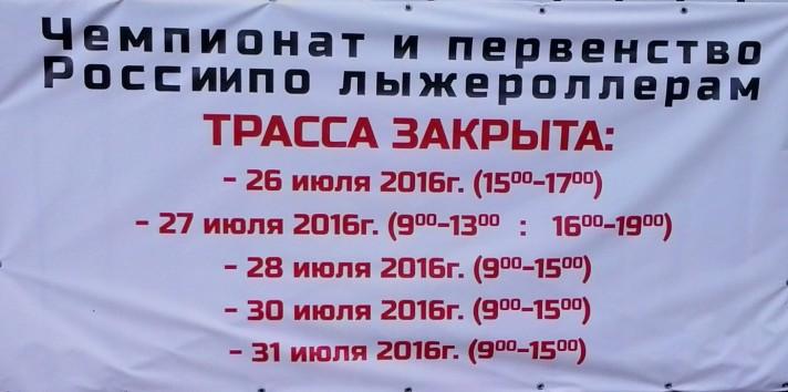 Первенство России по лыжероллерам