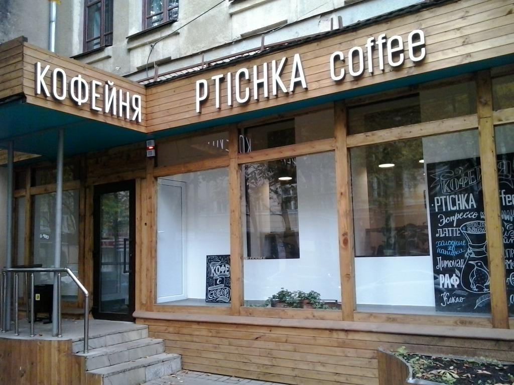 Кафе PTICHKA coffee