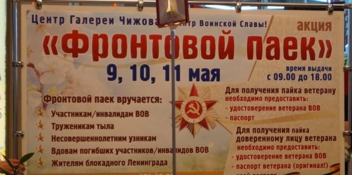 Акция фронтовой паек в Галерее Чижова 2017